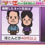 「安倍シンパ(ネトウヨ)大量懲戒請求事件」がTVで特集!多くが40代以上だったことが判明!懲戒請求した女性「私が無知で愚かだった」