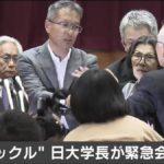 【驚】日大学長の会見に謎のおばさんが乱入し、学長を恫喝!「お前らがしっかりしないからだ!いいか!」→関係者につまみ出される!