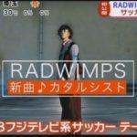 【物議】RADWIMPS「HINOMARU」の廃盤を求めるデモがネットで告知される!ライブ会場前で開催を予定するも、批判的な人々からも反対意見相次ぐ!