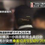 【事件】東海道新幹線の車内で、男がナタのようなもので乗客を次々切りつける!1人が死亡し、2人が重傷!小島一朗容疑者(22)を現行犯逮捕!