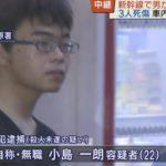 東海道新幹線3人殺傷事件、小島一朗容疑者(22)は刃物2本を車内に持ち込み!殺害された梅田耕太郎さん(33)は犯行を止めに入っていたとの証言も