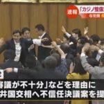 """カジノ整備法案が衆院内閣委員会で強行採決される!カジノの""""真のターゲット""""は実は日本人!外国人観光客「私は行かない」"""