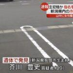 浜松看護師遺棄事件、主犯と見られた芥川豊史容疑者(39)が遺体で発見!掲示板の書き込みなどが特定されるも不可解な点が多数…