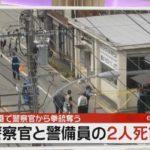 【富山市】男が交番で警官を刺した上に拳銃を奪い、小学校警備員に発砲!警官と警備員2人が死亡し、確保時に銃弾を受けた男(21)も重体!