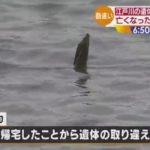 「死んだはず」の夫がまさかの帰宅!江戸川で発見された遺体を妻らに引き渡すも、死亡したのは別人だった!亀有署が「本当の遺族」に謝罪!