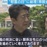 沖縄慰霊の日、安倍総理は式典で挨拶するも、辺野古移設を再度明言!「帰れ」のヤジも!翁長知事「アジアの緊張緩和の流れにも逆行しており、全く容認できるものではない」
