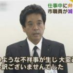 神戸市が弁当注文のために1日3分程度、半年で26回離席した職員を処分!ネット「厳しすぎでは?」「タバコの離席はどうなるのか?」
