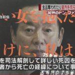 「紀州のドンファン」こと野崎幸助氏(77)が不審死!遺体から大量の覚醒剤を検出!メディアで55歳年下女性との再婚を喜び一杯に語っていた中で…