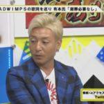【いよいよ】つるの剛士が「虎ノ門ニュース」に登場!「百歩譲って日本嫌いな人がいてもいいと思う。でも、愛国心がある人を足引っ張る必要ないんじゃないかと。ほっといてほしい」