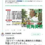 【悲報】新潟知事選、自公推薦の花角英世候補が青山繁晴氏を応援に呼ぶ!森友を全力応援しておきながら、あっさり手のひら返しの過去!