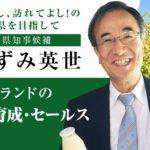 新潟知事選、自公推薦・花角英世氏支援の商工会長が「女性の知事はいらないんです!」と暴言!支援者が火消しを図るも批判が殺到!