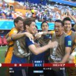 サッカーW杯、日本がコロンビアに2対1で勝利!試合開始直後にコロンビアは反則行為で一発退場!終始優位に試合を進める!