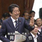 【国会崩壊】党首討論、安倍総理のふざけた態度に批判の声が殺到!岡田克也議員「総理、良心の呵責を感じませんか?」総理「笑。岡田さん、ルールは守んなきゃ」