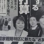 【怪しい】保育大手ポピンズ・中村紀子会長が「昭恵夫人を慰める会」を開催!安倍政権の国家戦略特区に食い込み、年60億円超の補助金を受ける!