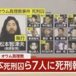 オウム事件7人の死刑執行に対し、EUなどの国際組織が批判声明!日本国内でも死刑を「ショー化」して報じるフジテレビなどに怒りの声が殺到!