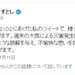 【は?】「赤坂自民亭」の飲み会写真アップの西村官房副長官が謝罪!「大雨被害の最中に会合をやっているかのような誤解を与えた」→ネット「誤解じゃなくて真実だろ」「日本語の使い方おかしい」
