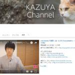 【!?】凍結されたKAZUYA Channelがたった1日で復活!ネットでは喜びと怒りの声が交錯!運営「調査の結果、利用規約に違反していないことを確認した」