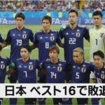 サッカーW杯ベスト16、日本はベルギーに無念の逆転負け!2点を先取するも、試合終了直前にベルギーによる電光石火のカウンターに泣く!