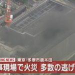 東京・多摩市唐木田の建築工事現場で火災が発生!複数のけが人と多数の逃げ遅れが出ている模様!