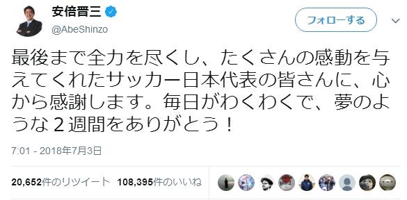 安倍総理「サッカー日本代表、毎日がわくわくで夢のような2週間をありがとう!」ネット「悪法通して何がワクワクだ」「さっさと夢から覚めろ!」「では現実に戻ってモリカケ解明に取り組みましょう」