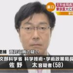 文科省・佐野太局長を逮捕!東京医科大に便宜を図る見返りに、自分の息子を裏口入学!ネット「規模ちっちゃ」「特捜はもっと優先すべき事案があるだろ」