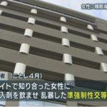【みんなの疑問】婚活サイトで知り合った女性に睡眠剤を飲ませてレイプ!柳沢翔容疑者を逮捕!ネット「なぜ山口敬之氏は逮捕されないのか?」