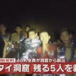 タイの洞窟内で遭難した13人の少年らが、18日目にして無事に全員生還!世界が「奇跡」と報じる一方、救出に当たっていたダイバー1名が死亡する事故も