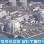 【亡国の道】経産省が電力会社・原子炉メーカーと協力し、「新型原発」の開発に向けて協議会設置へ!