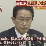 【予想通り】岸田文雄政調会長が自民党総裁選出馬を見送り!「安倍3選」はほぼ決まりに!