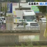 【緊急事態】広島県呉市で23万人が孤立状態に!鉄道も道路も寸断!「この状態続けば、みんな干からびてしまう」感染症や熱中症などの危険も…西日本豪雨