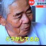 【西日本豪雨】安倍総理がようやく岡山・倉敷市を視察するも、被災者から非難の声!総理「発災以来、政府は全力で取り組んでいる」被災者「どうかしてるわ」