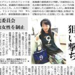 紫野明日香さん、「戦争反対」を意味する衣服を着て国会傍聴しようとするも、職員に制止される!担当者「(9条を意味する)9はダメだが、1や5ならOK」