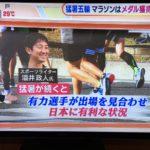 【下衆】「猛暑が続くと有力選手が出場辞退し、日本に有利な状況」と報じるマスコミに批判殺到!東京五輪に対する疑問が国内外から相次ぐ中で
