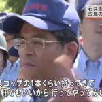 【西日本豪雨】石井国交相が広島の被災地を視察するも、被災者から厳しい声!「スコップの1本くらい持ってきて、1軒でもいいから行ってやってみい」