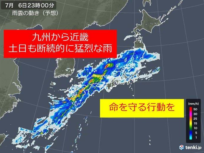 【警戒】西日本の豪雨、全国141万人に避難指示や勧告!九州や近畿の各地で氾濫や土砂崩れ、浸水相次ぐ!複数の死者や行方不明者も