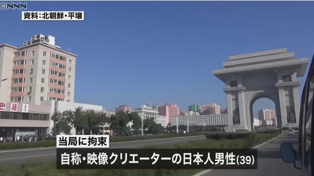 """北朝鮮にスパイ容疑で拘束された日本人男性は""""安倍シンパ""""!?日朝外交に手こずる安倍政権を手助けしようと情報収集を重ねていたとの情報!"""