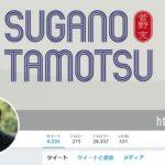【驚き】著述家の菅野完氏、米滞在時代に女性への暴行容疑で二度の逮捕!公判に出廷せず、現在も「逃亡犯」扱いに!日本会議の著作や森友報道を牽引