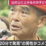 行方不明だった藤本理稀ちゃんを発見した尾畠春夫さん(78)が話題に!3.11や西日本豪雨でもボランティア!報道を見て現地入りし捜索に参加!