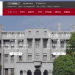 【矛盾】東京医科大が「女性活躍」補助金を3年間で8千万円受け取っていた!→一方で女子受験生を「一律減点」していた大学側に怒りの声相次ぐ!