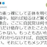 【注目】IWJの岩上安身氏「統一教会を素っ裸にし正体を明らかにする企画を準備中」「なぜ韓国発のカルトが自民党と組み、日本人から金を巻き上げ米韓に持ち出し続けているのか」