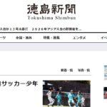 阿波踊り騒動の黒幕・徳島新聞の背後に「幸福の科学」!大々的な広告や露骨なPR記事も!大川隆法総裁は徳島出身!