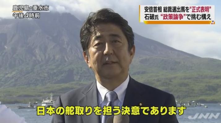 【出たぁ】安倍総理が桜島をバックに総裁選出馬を表明!「子供や孫の世代に、誇りある日本を引き渡していくために、あと3年日本の舵取りを担う決意だ」ネット「引き渡すって何?」