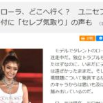 ローラのユニセフへの1千万円寄付を「セレブ気取り」と叩く夕刊フジに批判殺到!「狂ってる」「社会貢献している人を叩くとは」「産経メディアのゲスっぷり」