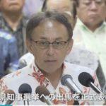 沖縄県知事選、玉城デニー氏が出馬を正式表明!野党共闘も整う!「生まれてくる子どもたち若者たちに、平和で真に豊かな誇りある沖縄、新時代を託せるよう」