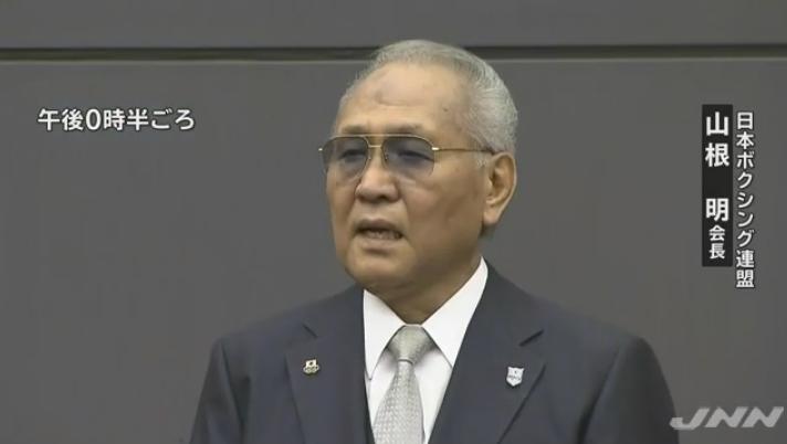 ボクシング・山根会長が会見!「私は本日をもって辞任を致します!」→何を辞任するかは不明…告発側も戸惑いと強い不快感を示す!
