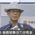 沖縄・翁長知事の「無念の死」に、悲しみと感謝の声が続々!「ありがとう」「あなたの努力と頑張りを忘れません」