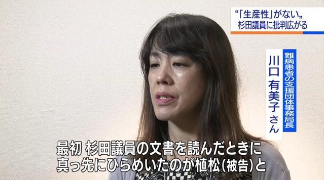 杉田水脈議員の「優生発言」に、障害者・難病支援団体が抗議団体を立ち上げ!代表者「彼女の思想は植松被告と共通」 NHKも杉田議員を批判的に報道!