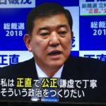【まとも】自民総裁選出馬の石破氏がアベノミクスを批判!「今の日本には平均年収186万円の人たちが929万人もいる。一体どうやって結婚し、子供を作るのか」「ここに目を向けないで何が政治だ」
