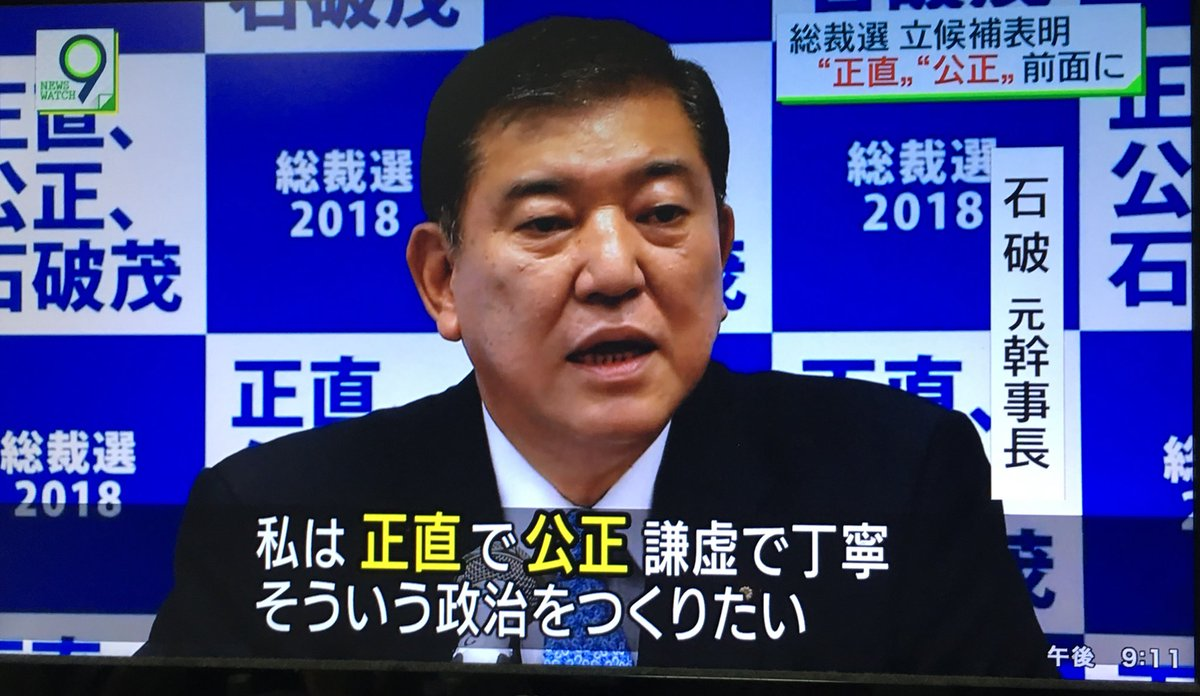 自民総裁選、石破茂氏が立候補を表明!嘘まみれの安倍総理に対抗し「正直、公正」な政治を掲げる!