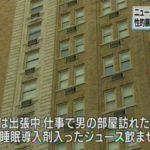 NY出張中の日本人の男が同僚女性に睡眠薬を飲ませて強姦!懲役7年半の有罪判決に!ネット「山口敬之氏もNYだったら逮捕されたんだろう」